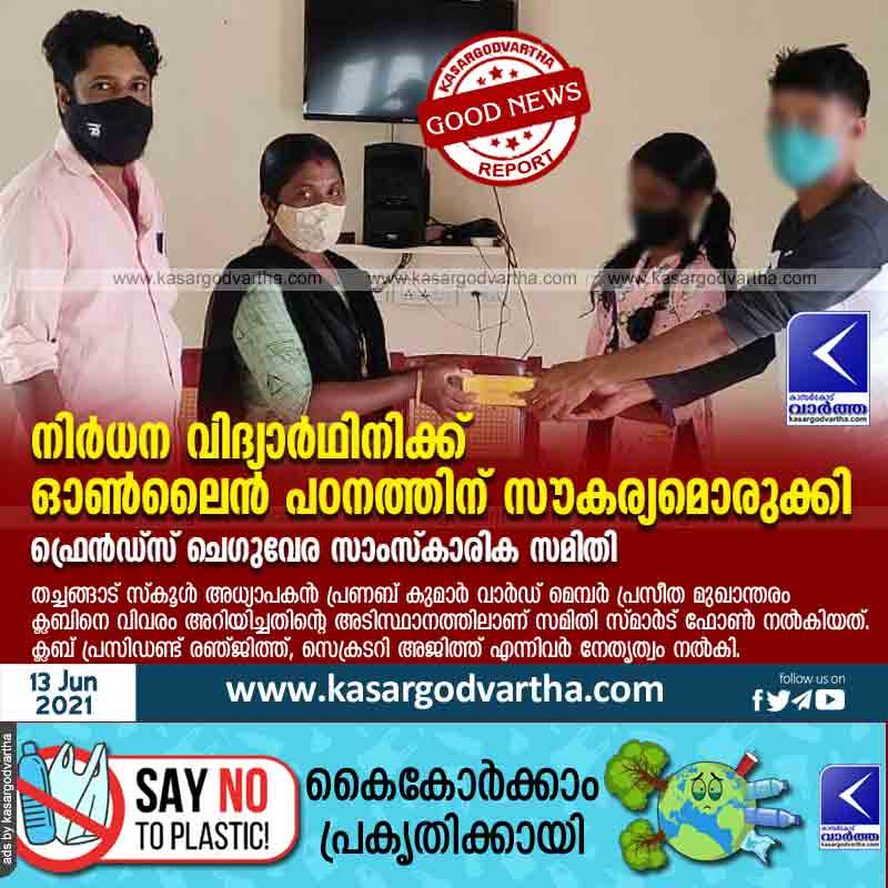 Kasaragod, Kerala, News, The Friends Che Guevara Cultural Committee facilitates online study for needy students