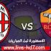 مباراة ميلان وروما بث مباشر بتاريخ 26-10-2020 الدوري الايطالي