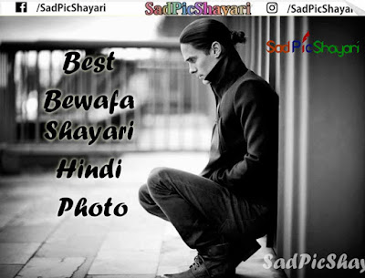 Best Bewafa Image Shayari Hindi