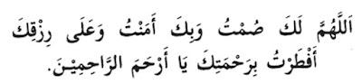 Doa Niat Puasa & Buka Puasa Ramadhan Sebulan Lengkap