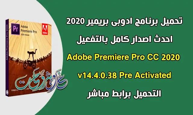 تحميل برنامج ادوبى بريمير 2020 احدث اصدار Adobe Premiere Pro 2020 v14.4 برابط مباشر