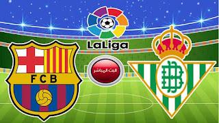 مشاهدة مباراة برشلونة وريال بيتيس اليوم السبت الدوري الاسباني