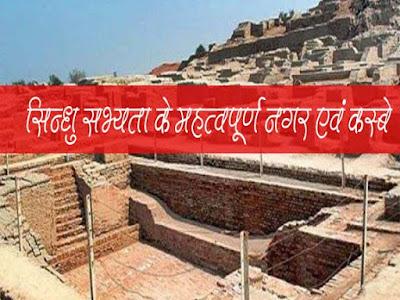सिन्धु सभ्यता के महत्वपूर्ण नगर एवं कस्बे Important cities and towns of Indus civilization