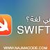 ما هي لغة SWIFT ؟