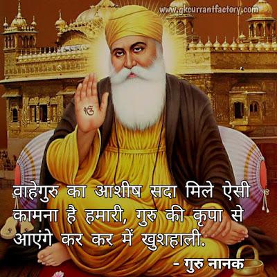 Guru Nanak Quotes in Hindi, Guru Nanak Shayari Hindi, Guru Nanak Dev Ji Wishes in Hindi, गुरु नानक देव जी के अनमोल वचन, Guru Nanak Shayari With Images, Photo & Pics, Shree Guru Nanak Jaynti Wishes in Hindi