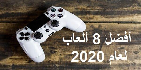 تحميل العاب كمبيوتر - أفضل 8 ألعاب جديدة و مجانا لعام 2020 .