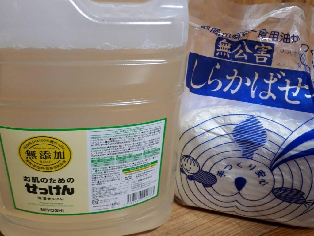 粉石鹸と液体石鹸