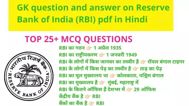GK question and answer on Reserve Bank of India (RBI) pdf in Hindi