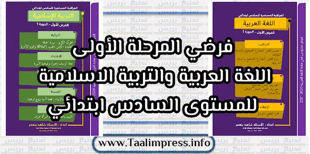 فرضي المرحلة الأولى اللغة العربية والتربية الاسلامية للمستوى السادس ابتدائي بتصميم جذاب