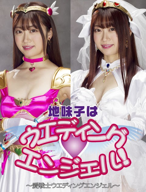 GHMT-41 Gadis Pendiam adalah Malaikat Pernikahan!  -Love Fighter Marriage ceremony Angel-