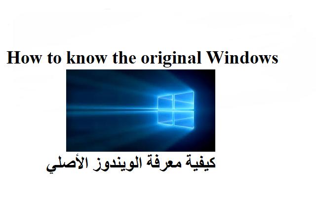 فحص الويندوز الخاص بك هل هو أصلي أم لا من خلال برنامج Windows and Office Genuine ISO Verifier .