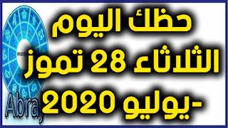حظك اليوم الثلاثاء 28 تموز-يوليو 2020