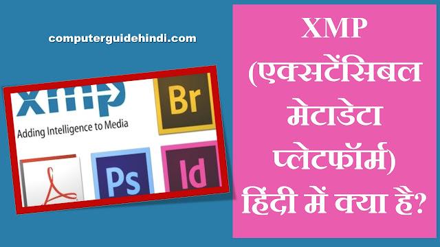 XMP (एक्सटेंसिबल मेटाडेटा प्लेटफॉर्म) हिंदी में क्या है?