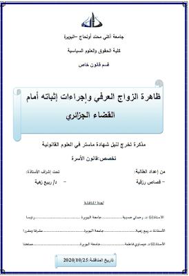 مذكرة ماستر: ظاهرة الزواج العرفي وإجراءات إثباته أمام القضاء الجزائري PDF