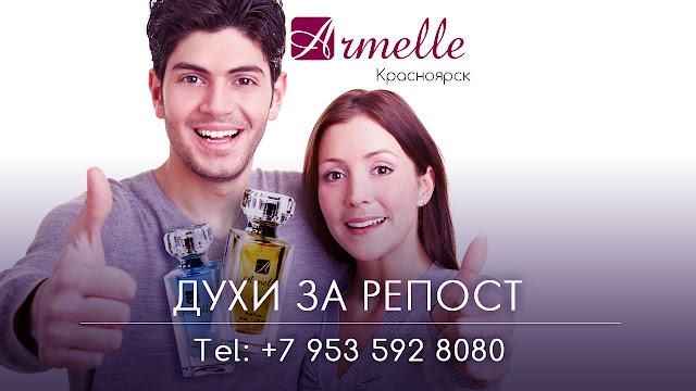 ARMELLE Красноярск Иркутск