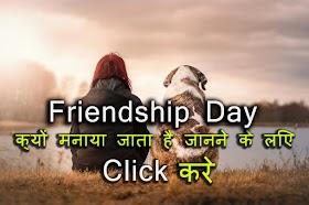 When and how did the friendship day begin? kyo manaya jata hai friendship day