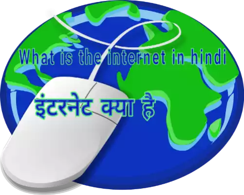 What is the internet in hindi |internet kya hai