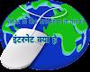 what is the internet in hindi । इंटरनेट क्या है