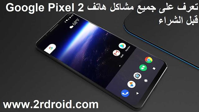 تعرف على جميع مشاكل هاتف Google Pixel 2 قبل الشراء