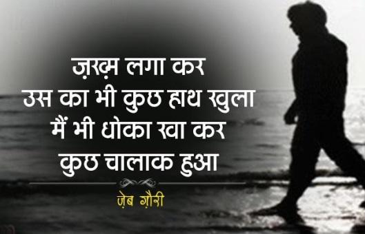 Hindi Shayari Dhoka shayari collection