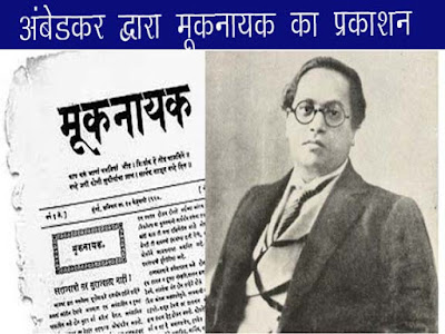 अम्बेडकर द्वारा साप्ताहिक मूक नायक का प्रकाशन |Publication of Weekly Mook Nayak by Ambedkar