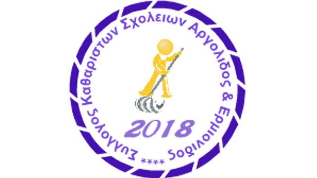 Διαμαρτυρία του Συλλόγου Καθαριστών Σχολείων Αργολίδας προς τον Δήμο Άργους Μυκηνών