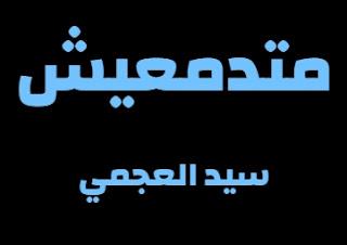 كلمات اغنيه متدمعيش سيد العجمي