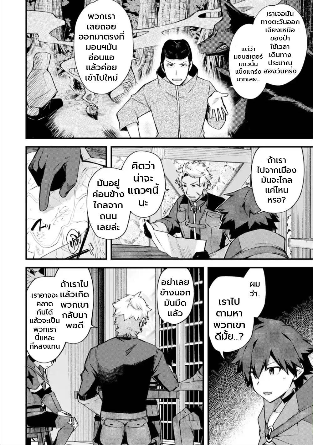 อ่านการ์ตูน Nido Tensei Shita Shounen wa S Rank Boukensha Toshite Heion ni Sugosu-zense ga kenja de eiyuu datta boku wa raisede wa jimini ikiru ตอนที่ 18 หน้าที่ 2
