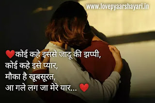 Hug day shayari images