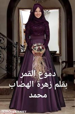 رواية دموع القمر الحلقة الثانية 2 كاملة - زهرة الهضاب محمد