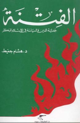 كتاب الفتنة الكبرى لهشام جعيط pdf