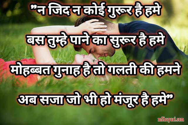 Best Love Shayari, best hindi shayari