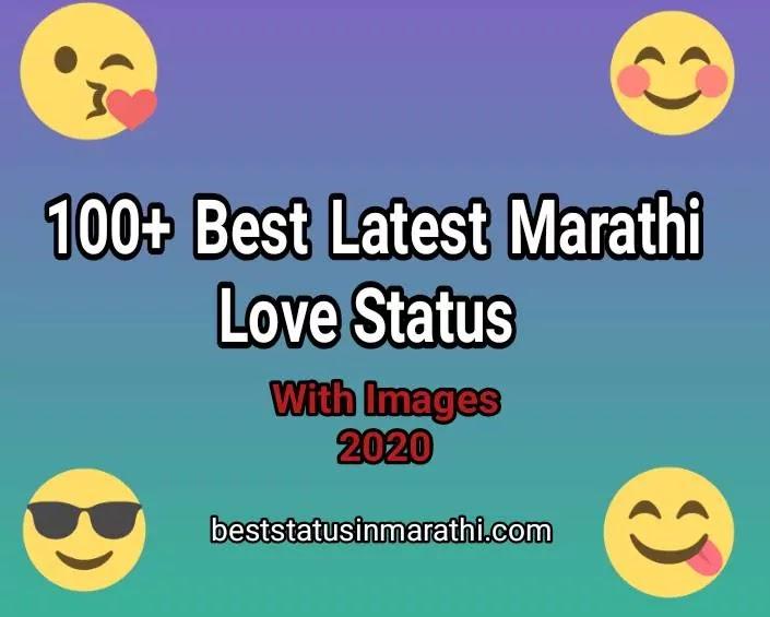 Best 100+ Love Status in Marathi | Love Marathi Quotes - 2020 Best New