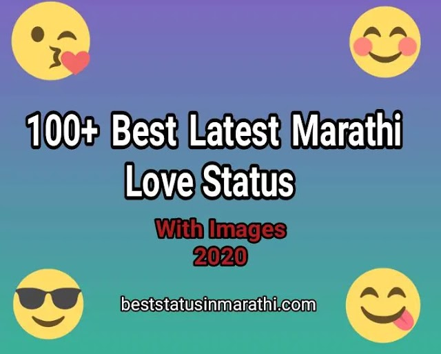 Best 100+ Love Status in Marathi | Love Marathi Quotes - 2021 New