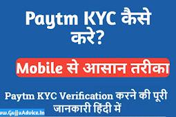 Paytm KYC Verify कैसे करे [With Mobile] हिंदी जानकारी