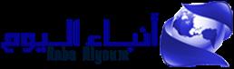 أنباء اليوم - Anba Alyoum