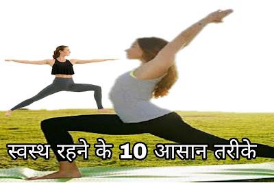 स्वस्थ रहने के 10 आसान तरीके अजमायें