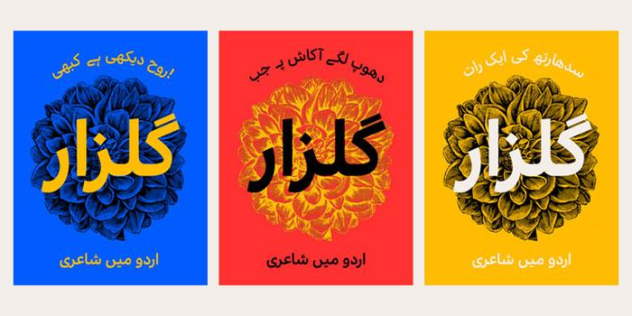 Kumpulan font Arabic keren. Kohinoor Arabic