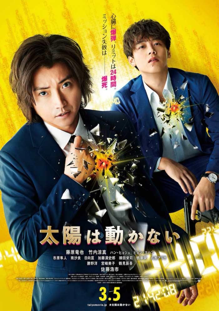 The Sun Does Not Move (Taiyo wa Ugokanai) film
