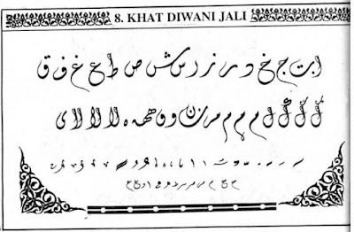 Diwani Jali