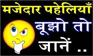 Hindi Paheli With Answer All Paheliyan Hindi Me हिंदी पहेलियों का संग्रह: अपने बच्चों के साथ मज़ा ले
