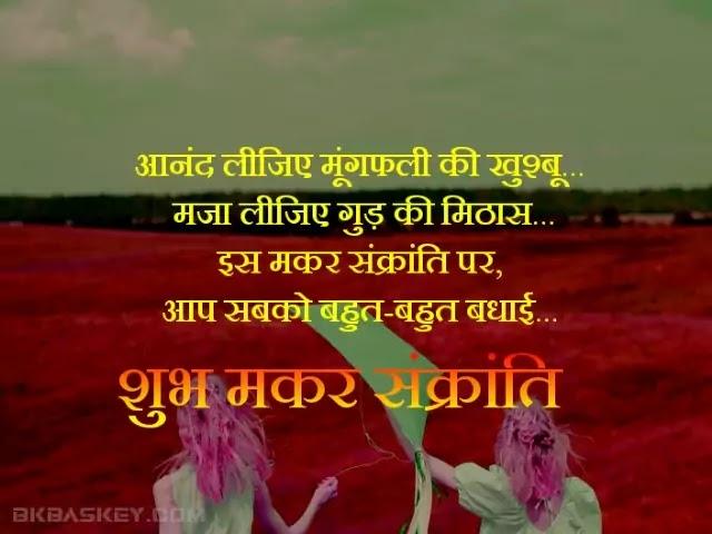 Happy Makar Sankranti Wishes Status in Hindi, Patang Shayari