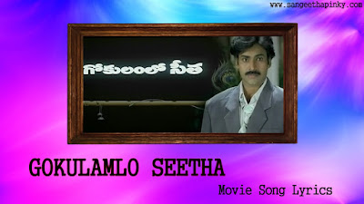 gokulamlo-seetha-telugu-movie-songs-lyrics