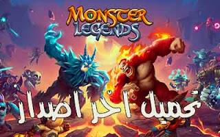 تحميل لعبة Monster Legends كل الموارد غير محدودة 2020