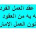 تمييز عقد العمل الفردي مما يشتبه به من العقود  وفقا للقانون العمل الإماراتي