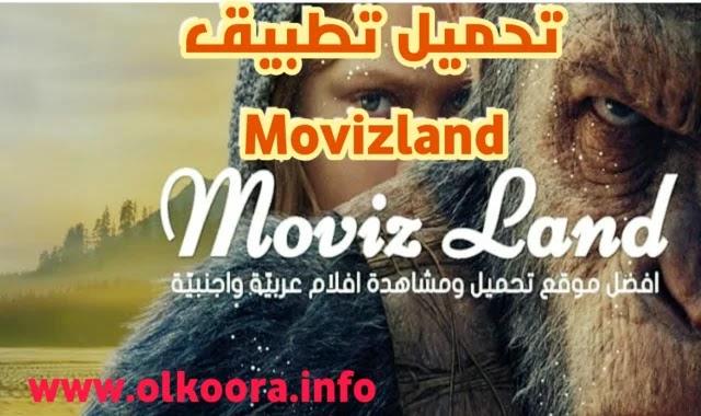 تحميل تطبيق موفيز لاند movizland 2020 للأندرويد و للأيفون مجانا _ برنامج موفيزلاند لمشاهدة الأفلام