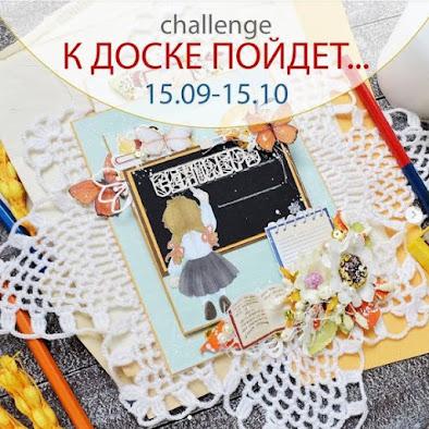 К доске пойдет... 15/10