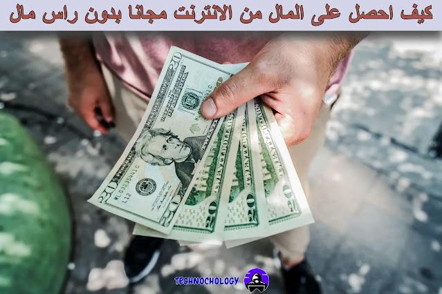 كيف احصل على المال من الانترنت مجانا بدون راس مال