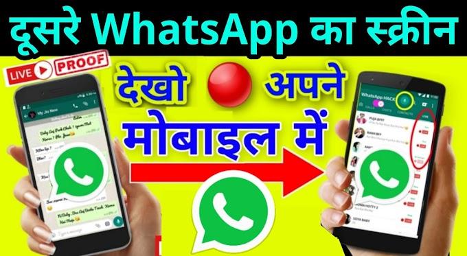 Screen Dekhe Google Trick Chat Dekhe