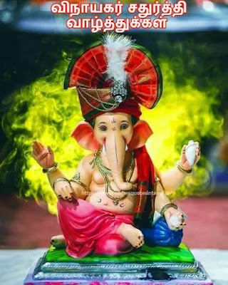 vinayagar Chaturthi Wishes In Tamil 2021